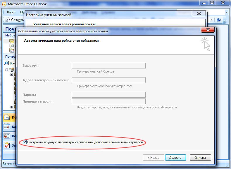 Как создать учетную запись в аутлуке 2013