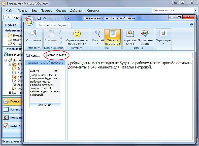 В Outlook 2010 Настроить Переадресацию Писем